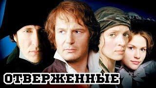 Отверженные (1998) «Les Miserables» - Трейлер (Trailer)