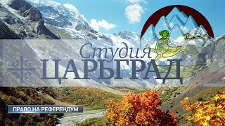 Южная Осетия войдёт в состав России? [Студия Царьград]