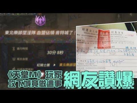 【感心片】《天堂M》玩家攻下城竟做這事 網友讚爆 | 台灣蘋果日報