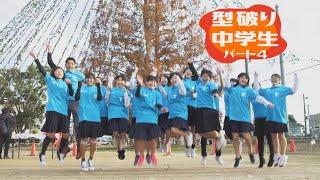 守山市の中学生たちが面白い【型破り中学生4】