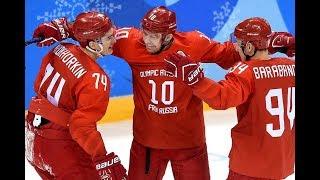 Сборная России по хоккею / Олимпиада 2018 / все голы