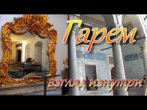 Стамбул Гарем Топкапы Istanbul Topkapi H