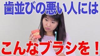 歯並びの悪い人は歯ブラシを持ち替えて!