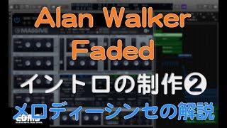 EDM作曲  Alan Walker Faded  イントロコピー2 メロディーシンセ音の制作