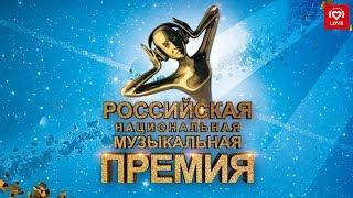 Российская Национальная Музыкальная Премия Виктория 2018!
