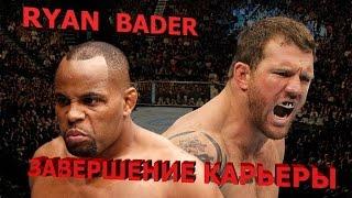 Ryan Bader (Райан Бадер) - Окончание карьеры. Обзор ТОП боев!!!