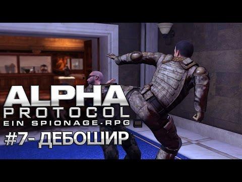 Прохождение Alpha Protocol #7 - Дебошир