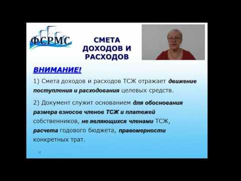 , title : 'Особенности управления МКД ТСН/ТСЖ. Часть 6.