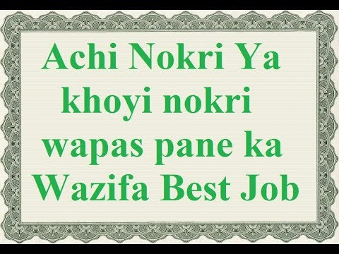 Nokri Hasil Karne Ka Wazifa - Wazifa For Job - Muslim People