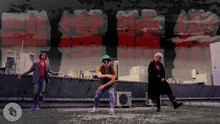 【 武漢肺炎 Wuhan Coronavirus】Official MV   Hello . Old Kay . Lil Chill ft. DJ Hauer