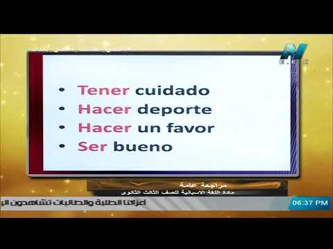 لغة أسبانية الصف الثالث الثانوي - مراجعة عامة || 13 مايو 2020
