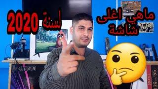 #AY4 ماهي اغلى شاشة موجودة لسنة ٢٠٢٠