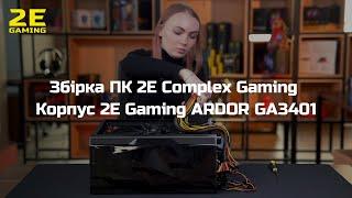 Збірка ПК 2E Complex Gaming у корпусі 2E Gaming ARDOR GA3401
