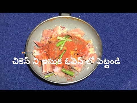 Home Made Steamed Chicken | No Oven | Sand Oven – Easy To Make Recipe | Food In India