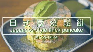 日式厚鬆餅 Japanese style thick pancake[by 點Cook Guide] 梳乎里班戟hotcake