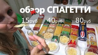 обзЖор СПАГЕТТИ. дешевые или дорогие - самые вкусные?