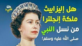 اغاني طرب MP3 هل فعلا إليزابيث ملكة انجلترا من نسل النبي ﷺ وحفيدته؟! لن تصدق ما ستسمعه وتشاهده تحميل MP3