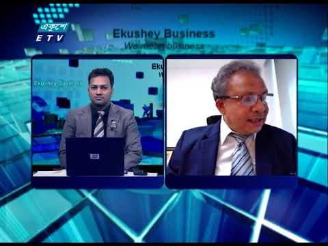 Ekushey Business || একুশে বিজনেস || 29 August 2021 || ETV Business