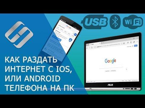 Подключение ПК к Интернету через телефон, раздача 3G Интернета по WiFi, USB кабелю 📱 ↔️ 💻