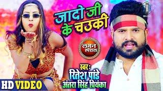 Ritesh Pandey Jado Ji Ke Chowki Antra Singh Priyanka Lagan