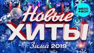Новые хиты (Зима 2019)