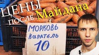 Цены в России и на Украине. После майдана