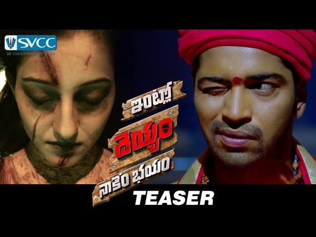Intlo Dayyam Nakem Bhayam Teaser | Allari Naresh | Kruthika