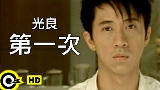 光良 Michael Wong【第一次 First time】Official Music Video