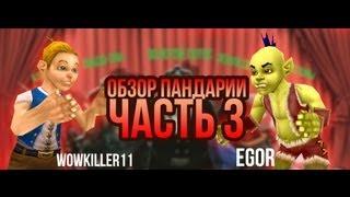 World of WarCraft, Обзор WoW:MoP #3. Новомодный. (+ Machinima)