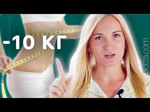 Как похудеть на 10 кг за неделю без вреда для здоровья?👍 👌 Похудение = питание + спорт [polza.com]