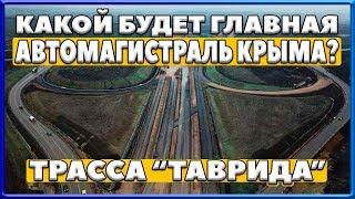 """КРЫМ. Трасса """"ТАВРИДА"""" - главная автомагистраль КРЫМА. Какой она будет? Особенности трассы."""