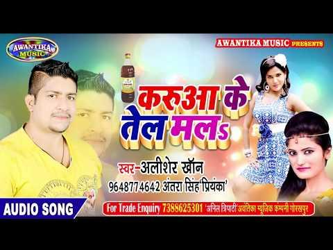 करुआ_के_तेल_मलs - Alisher Khan & Antra Singh Priyanka का सुपरहिट SONG 2019 | Karuwa Ke Teal Mal