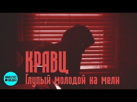 Кравц -   Глупый молодой на мели (Official Audio 2018)
