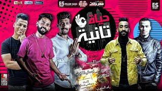 """مهرجان """" حياة تانيه """" ويدا العميد و مودى القائد و ابو علي الكروان - توزيع اسلام ساسو 2020"""