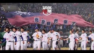【相信中華前進奧運】系列(三):2008八搶三,在台灣主場搶下奧運門票