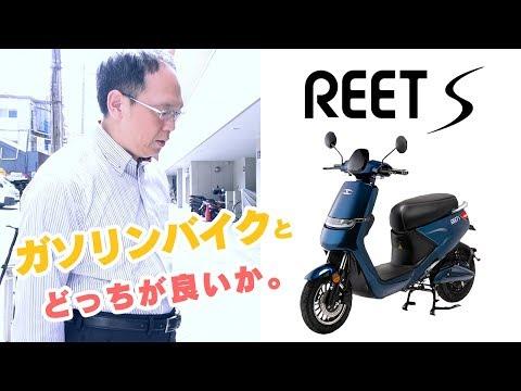 【電動バイク】社長がREETSの限界の距離まで走ってみたら...【走行レビュー】
