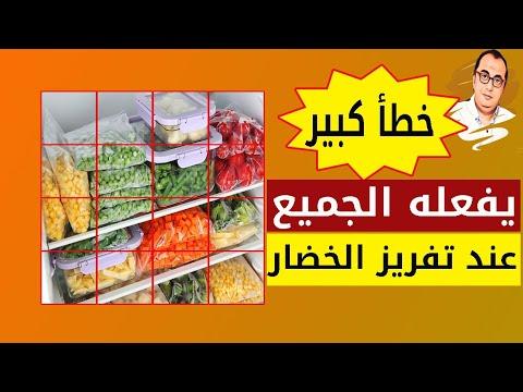 تفريز الخضار / تجميد الخضار / خطأ يقع فيه الجميع عند تفريز الخضار - الاستعداد لرمصان 🌶️🥕🥦