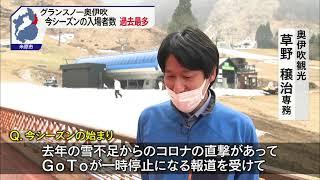3月30日 びわ湖放送ニュース