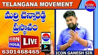 TELANGANA MOVEMENT | KV RANGA REDDY - MARRI CHENNAR REDDY | 6301468465 | Download ICON INDIA App
