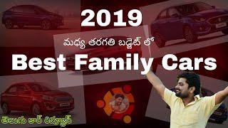 Best Family Cars 2019🔥||in telugu||telugu car review||rangababu karnati