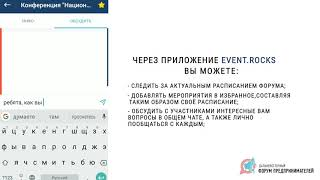 Мобильное приложение III Дальневосточного форума предпринимателей