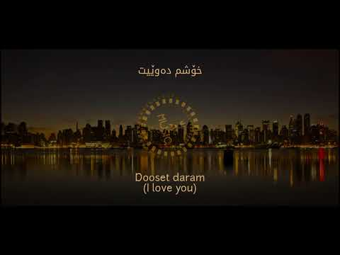 Arash feat Helena _ Dooset Daram Subtitle Kurdish :: خۆشترین گۆرانی ئینگلیزی ژێرنووسی کوردی