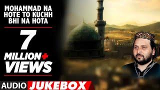 Mohammad Na Hote To Kuchh Bhi Na Hota 'Jukebox' | Chand Afzal Qadri Chisti | T-Series Islamic Music