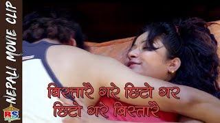 बिस्तारै गरे छिटो गर   छिटो गरे बिस्तारै || Comedy Cilp || Jaun Hinda Pokhara || Nepali  Movie Clip