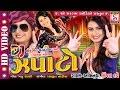 Kinjal Dave | DJ Zapato | Latest Gujarati Dj Mix Songs | Nonstop Garba | Lagna Geet Video