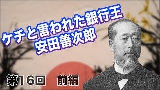 第16回 安田善次郎 前編 ケチと言われた銀行王・安田善次郎 【CGS 偉人伝】