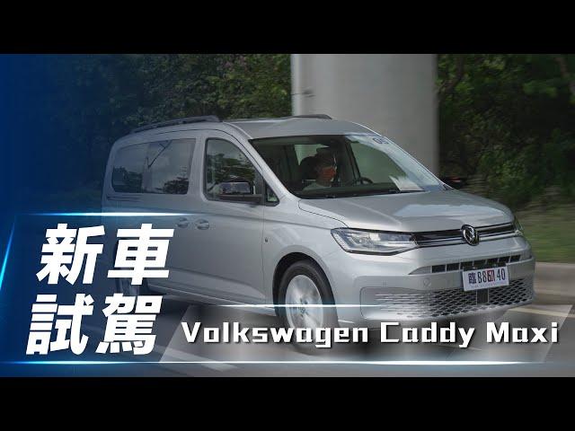 【新車試駕】Volkswagen  Caddy Maxi|全新大改款 更加科技的德國商旅【7Car小七車觀點】