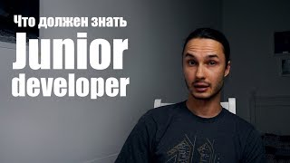 Что требуют от Джуниоров / Junior Developer?