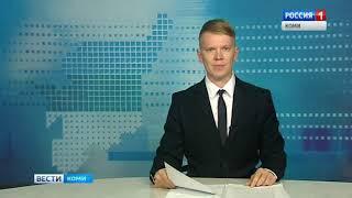 Вести-Коми 29.09.2018