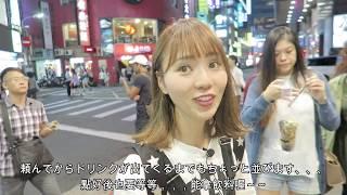 第30話「最近人気!黒糖ミルク!(最近人氣爆炸!黑糖鮮奶!)」出演:池端レイナ(池端玲名)